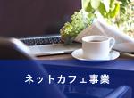 ネットカフェ事業